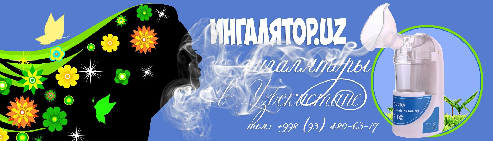 Ингаляторы в Ташкенте