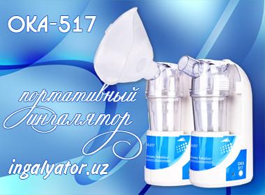 Ингалятор ОКА-517